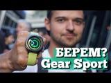 Часы Gear Sport - Samsung сделал КРАСИВО