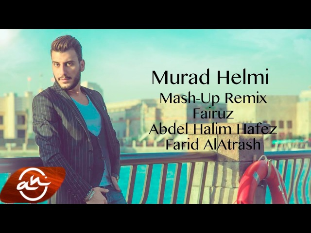 Murad Helmi Mash-Up (Fairuz - Abdel Halim - Farid AlAtrash) Remix مراد حلمي ريميكس 2017