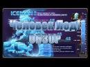 Человек Лед Обзор Марвел Битва Чемпионов Marvel contest of champions iceman review
