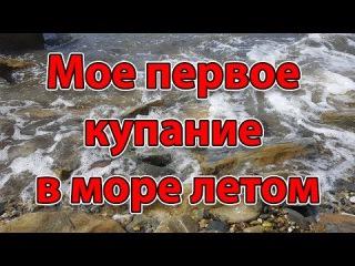 Анапа. Тургеневский спуск, купание на Камнях.