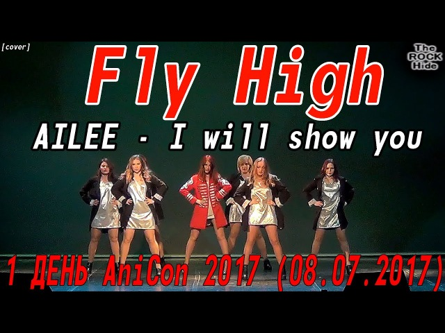 AILEE - I will show you dance cover by Fly High [1 ДЕНЬ AniCon 2017 (08.07.2017)]