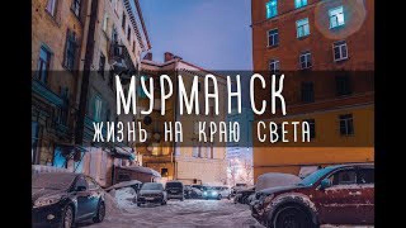 Мурманск Жизнь на краю света