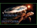 ✔★ Земля до потопа исчезнувшие континенты и цивилизации ( YouTube 720p)