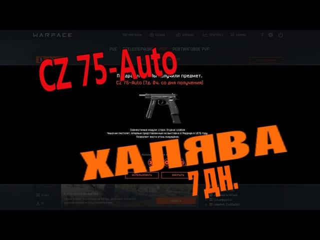 Warface CZ 75-Auto на 7дней(ХАЛЯВА)