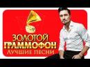 Дима Билан - Лучшие песни - Русское Радио Full HD 2017