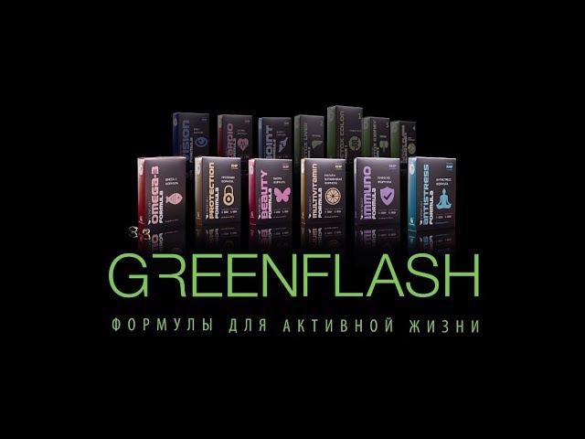 Ролик о продукте Greenflash