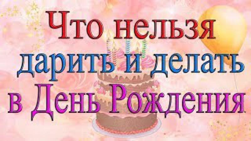 Что нельзя дарить и делать в День Рождения!