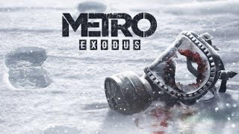 Metro Exodus Metro 2035 ТРЕЙЛЕР на русском