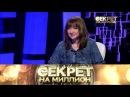 Секрет на миллион Катя Семёнова