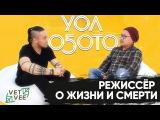 Режиссёр Уол О5ото Владимир Мункуев