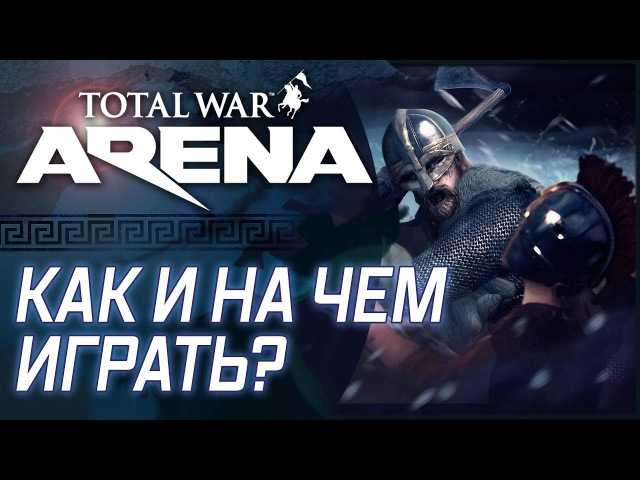 ГАЙД [Total War: Arena] ► Как и на чем играть? (Новичкам рекомендую)