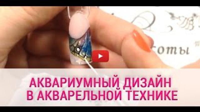 Аквариумный дизайн акварельной росписью. Дизайн ногтей 2017.