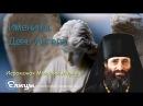 Именины День Ангела Иеромонах Макарий Маркиш