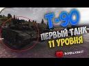 Т-90 - ПЕРВЫЙ ТАНК 11 УРОВНЯ!