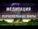 Медитация Параллельные Миры [Эзотерическое Сообщество Космомагов]