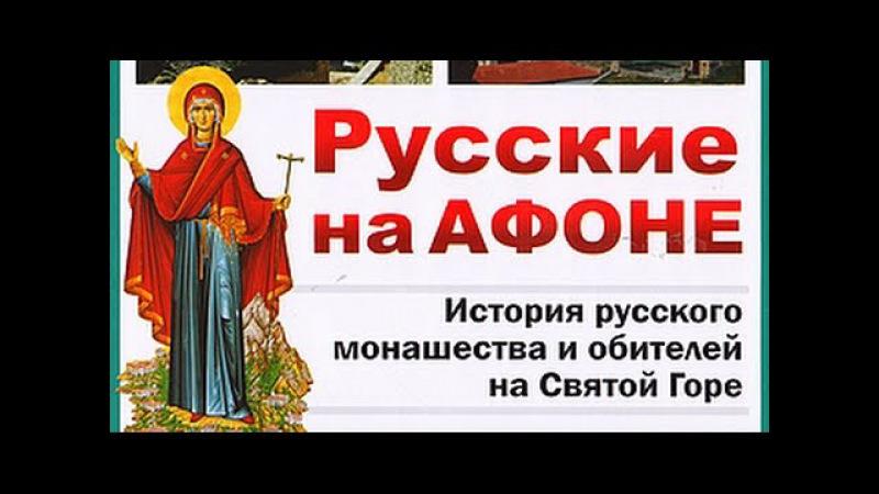 Русские на Афоне