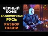 Чёрный Кофе - Владимирская Русь (РАЗБОР ПЕСНИ)