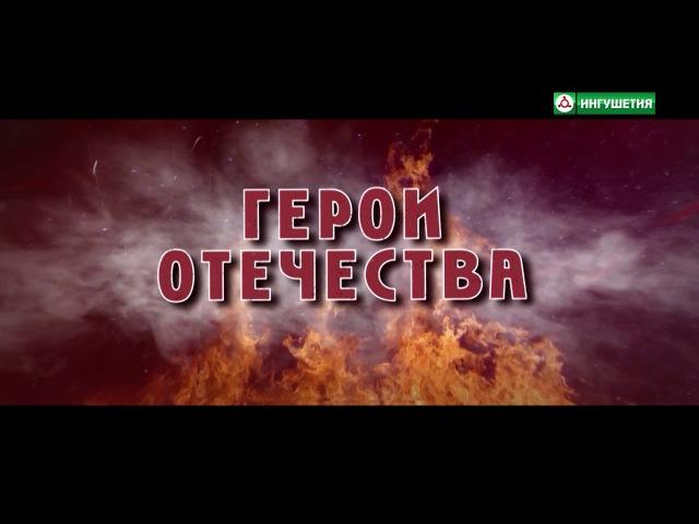 16092017 ГЕРОИ ОТЕЧЕСТВА КАЛИМАТОВ