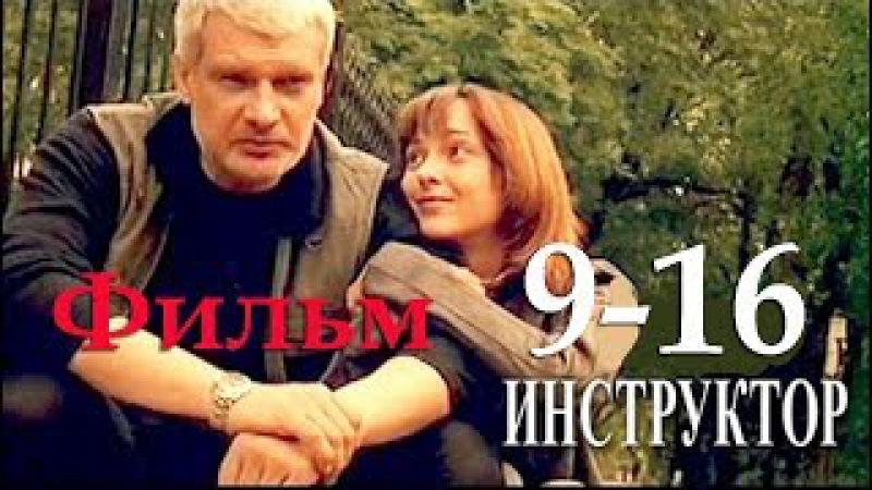 Русский криминальный боевик, Фильм ИНСТРУКТОР, серии 9-16,смотрится на одном дыха...