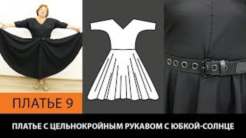 Как быстро сшить черное платье своими руками без выкройки