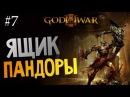 God of War 3 Ep.7 Ящик Пандоры