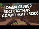 Counter-Strike 1.6 ЗОМБИ СЕРВЕР БЕСПЛАТНАЯ ВИП АДМИН БОСС/FREE VIP ADMIN BOSS