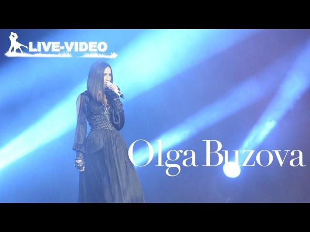 Ольга Бузова концерт Ярославль миллениум 2017 клип