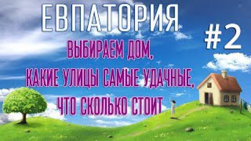 Крым Евпатория где снимать жилье что почем Crimea Evpatoria 2017 Russian tourism