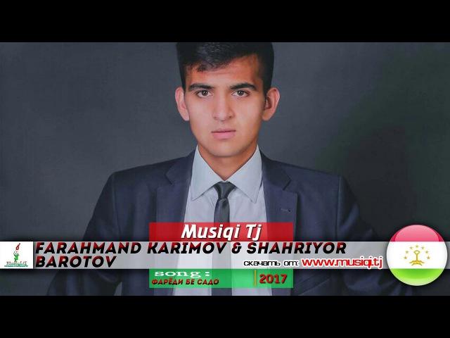 Farahmand Karimov Shahriyor Barotov - Фарёди бе садо 2017