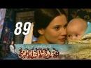 Последний янычар. Серия 89 - Легендарный сериал