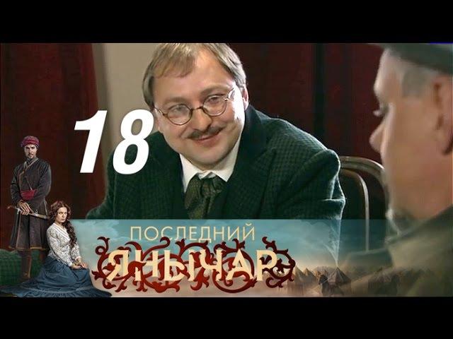 Последний янычар. Серия 18 (2014) @ Русские сериалы