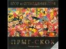 Егор и Опизденевшие Прыг-скок Альбом,1990