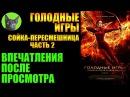 Заметки 160 - Голодные игры Сойка-пересмешница часть 2 - впечатления после просм ...