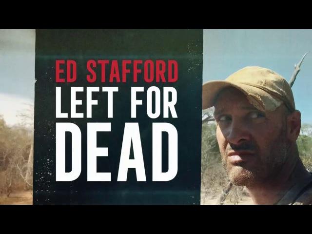 Эд Стаффорд - Выживший. Мадагаскар. (1 сезон 1 серия, s01e01) 2017 год.