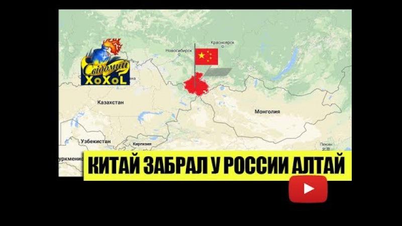 Китай забрал у Россси Алтай