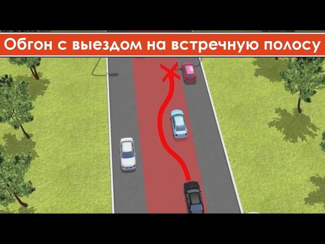 Обгон с выездом на встречную полосу / Выезд на полосу встречного движения ПДД