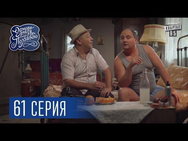 Однажды под Полтавой. Сердце - 4 сезон, 61 серия | Сериал комедия 2017.