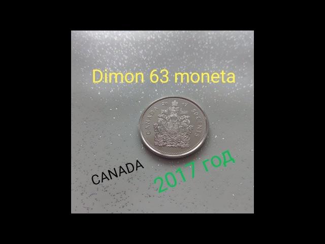 Канада/50 центов/Королевский герб Канады /2017 год