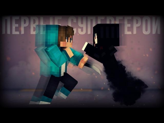 Minecraft сериал: ПЕРВЫЕ СУПЕРГЕРОИ - 5 серия