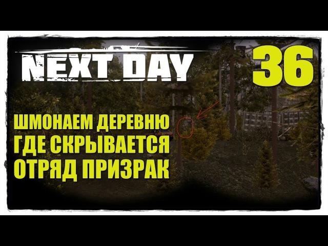 Next Day Survival - Выживание 36 ОХОТА НА ОТРЯД ПРИЗРАК