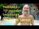 🇹🇭 ЙОГА ТАЙЛАНД 70 ти летний ЙОГ И СКАЛОЛАЗ АНДРЕЙ АНДРОНОВИЧ ИНТЕРВЬЮ YOGA CLIMBING 🧗