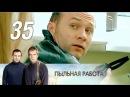 Пыльная работа 35 серия Криминальный детектив 2013