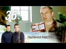 Пыльная работа 36 серия Криминальный детектив 2013