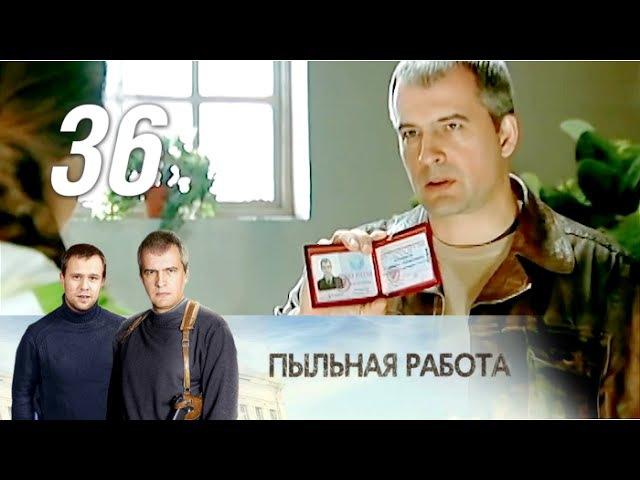 Пыльная работа. 36 серия. Криминальный детектив (2013) @ Русские сериалы
