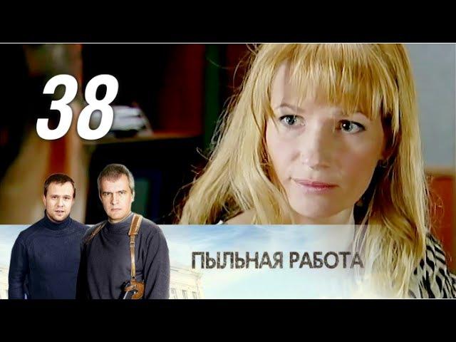 Пыльная работа. 38 серия. Криминальный детектив (2013) @ Русские сериалы