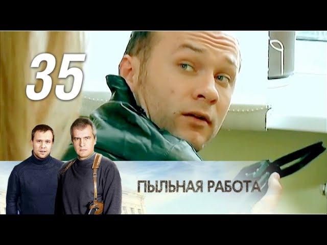 Пыльная работа. 35 серия. Криминальный детектив (2013) @ Русские сериалы