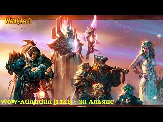 WoW-Atlantida [1.12.1] - За Альянс - Набор в Гильдию Global Army - Розыгрыш ВК 26
