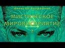 Мистическое мировосприятие. Часть 2. Алексей Купрейчик. Алексей Купрейчик