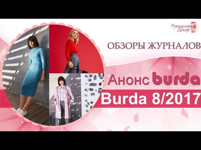 Анонс журнала Бурда 8 2017. АВГУСТ 👗 БУРДА МОДЕН №8 2017