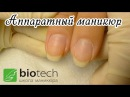 Аппаратный маникюр - пожалуй лучший видео урок